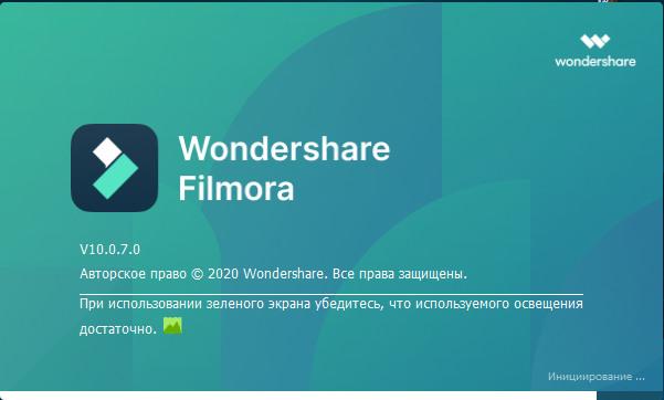 Запуск программы Filmora Video Editor