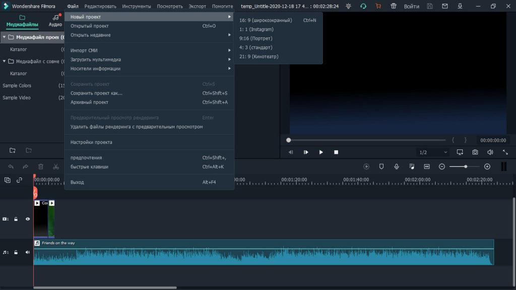 Как начать работу с программой Folmora Video Editor
