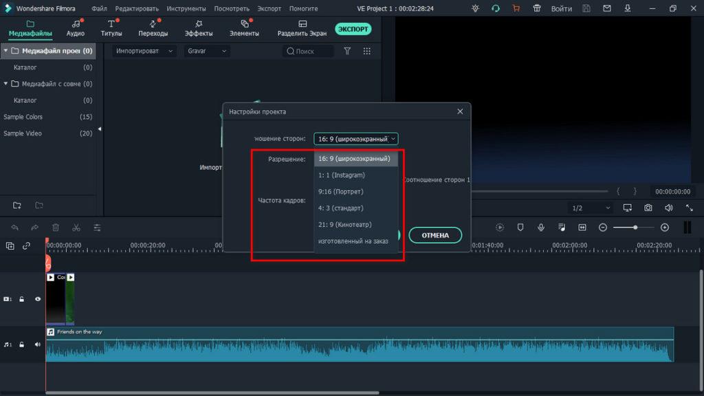 Как начать работу в программе Filmora Video Editor