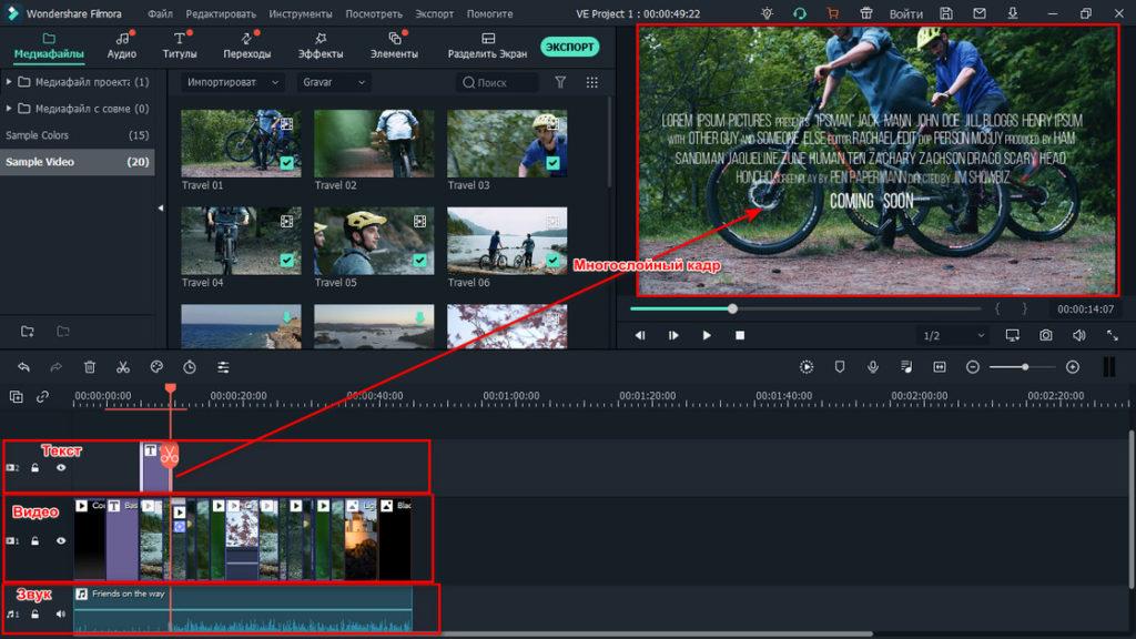 Возможности редактора Filmora Video Editor