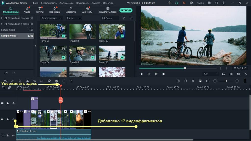 Интерфейс программы Filmora Video Editor