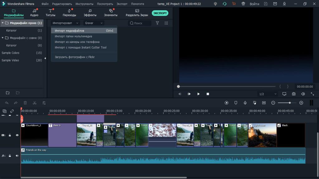 Импорт файлов в программу Filmora Video Editor