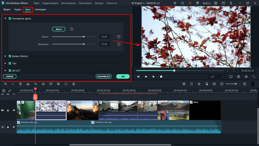 Работа с видеофайлами в программе Filmora Video Editor