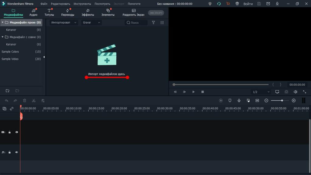 Импорт файлов в медиатеку Filmora Video Editor