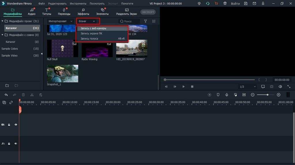 Запись видео в программе Filmora Video Editor