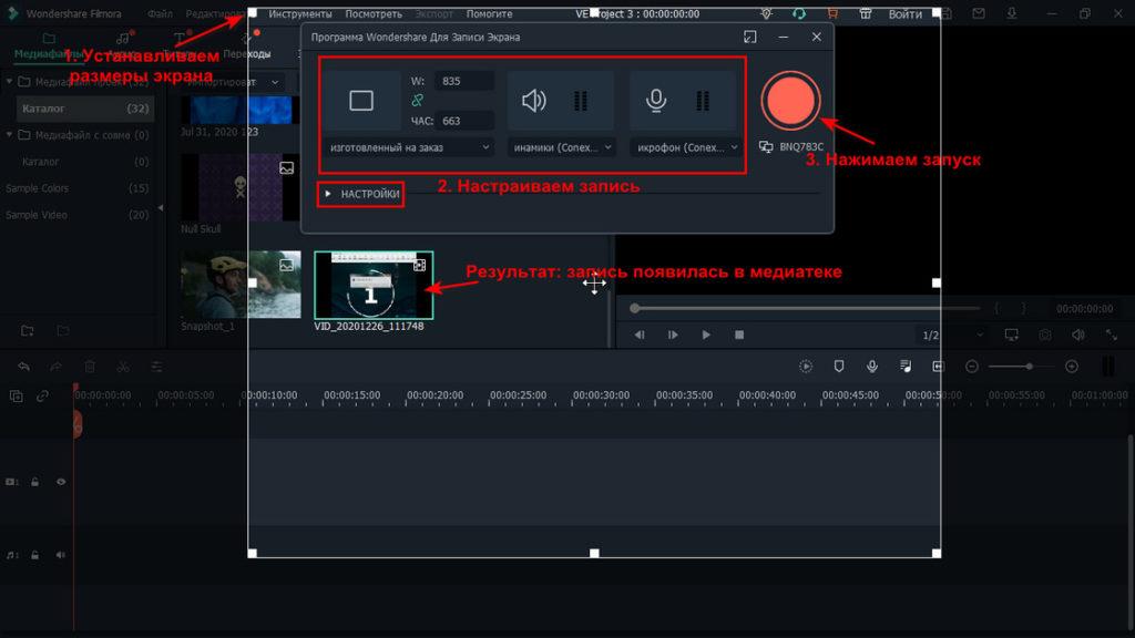 Работа с медиатекой в программе Filmora Video Editor