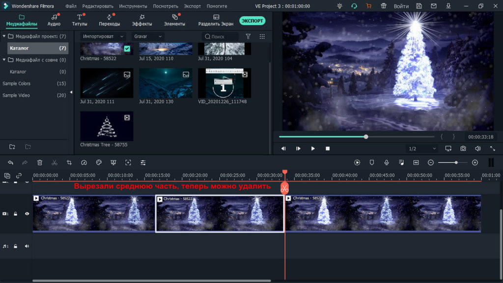 Как обрезать видео в Filmora Video Editor