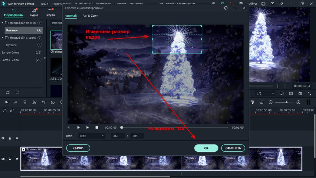 Как увеличить кадр в программе Filmora Video Editor