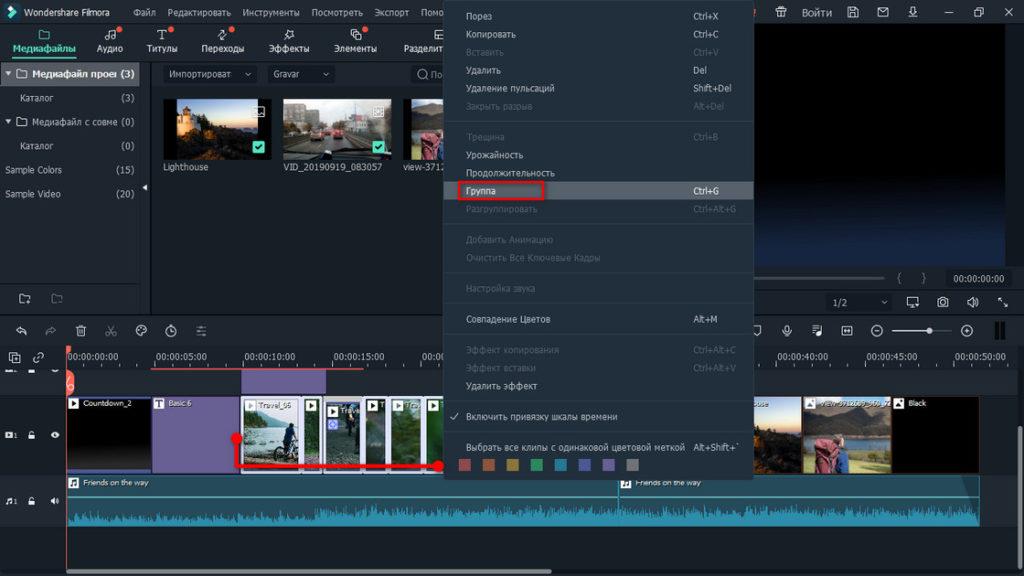 Как объединить видео в Фильмора Видео Едитор