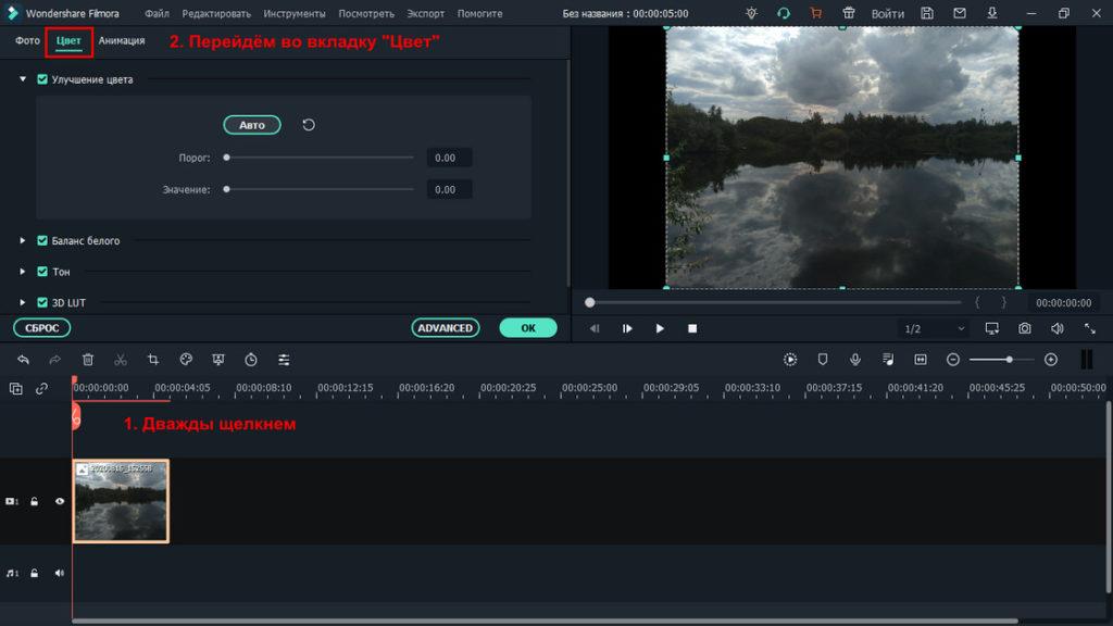 Настроить качество видео в Filmora Video Editor