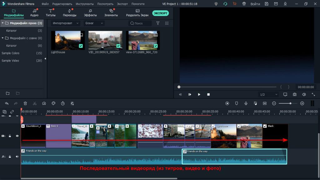 Изменить порядок видео в Filmora Video Editor