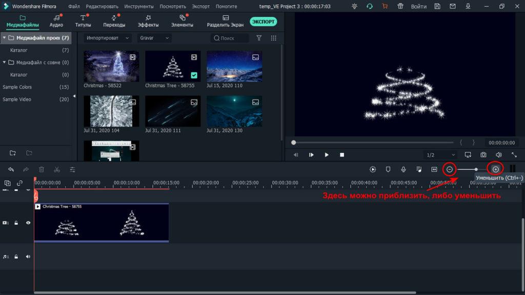 Изменение масштаба видео в Filmora Video Editor