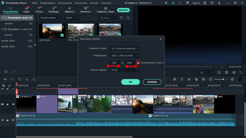 Разрешение видео в Filmora Video Editor