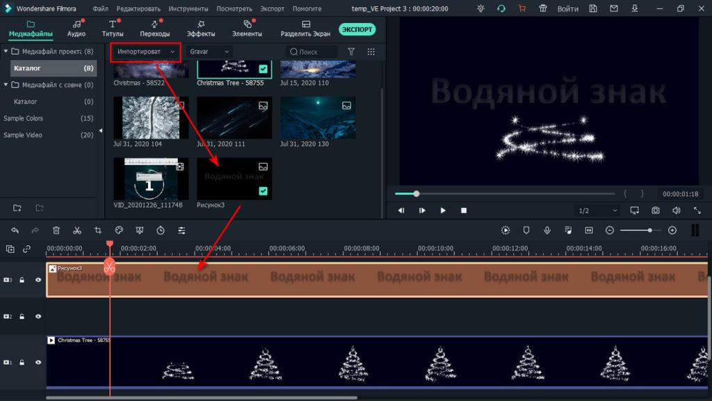 Наложить водяной знак на видео в Filmora Video Editor