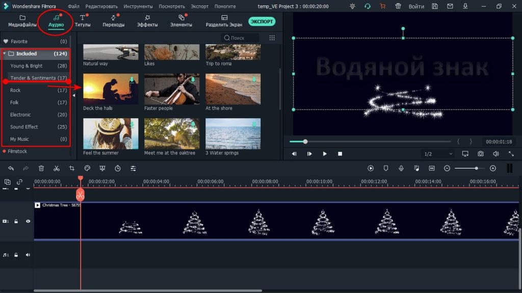 Работа с аудио в Filmora Video Editor