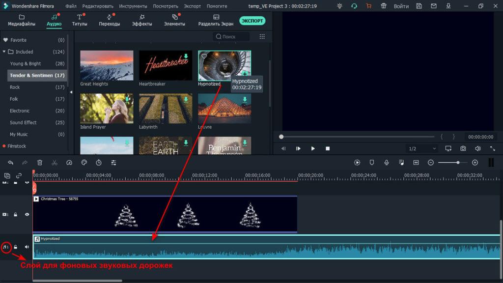 Как наложить фоновую музыку в Filmora Video Editor