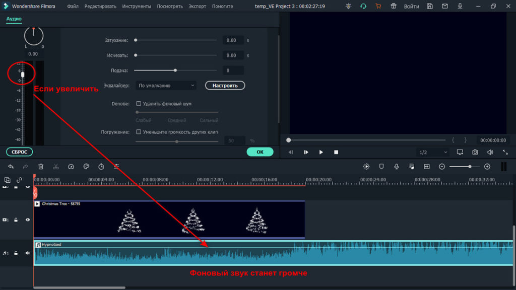 Регулировка громкости аудио в Филмора Видео Едитор
