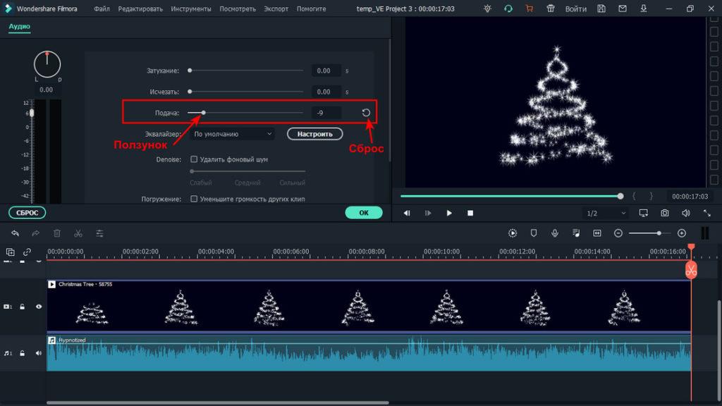 Как изменить тон аудио в Filmora Video Editor