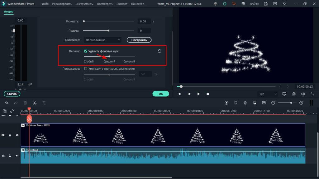 Удаление шумов в аудио в программе Filmora Video Editor