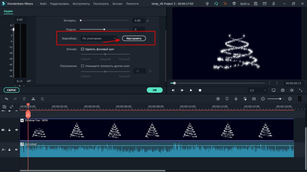 Эквалайзер в Filmora Video Editor