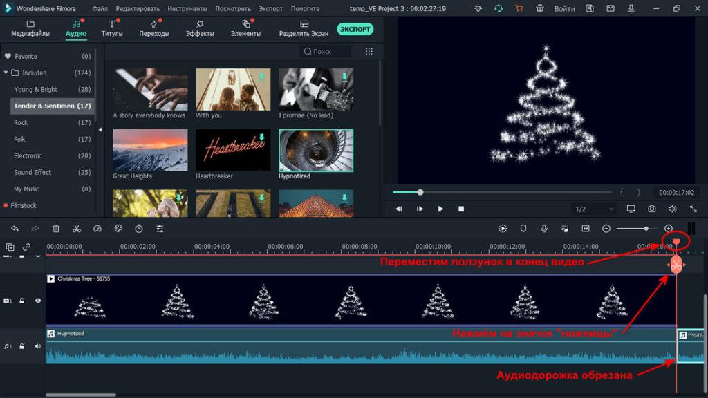 Разделить звуковую дорожку в Filmora Video Editor