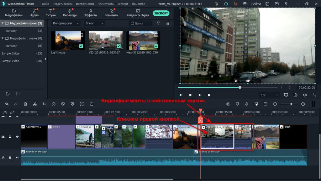 Отключить звук в видео в Filmora Video Editor