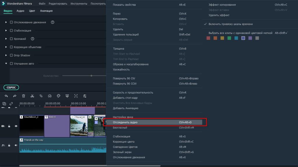 Отделить аудио от видео в Filmora Video Editor