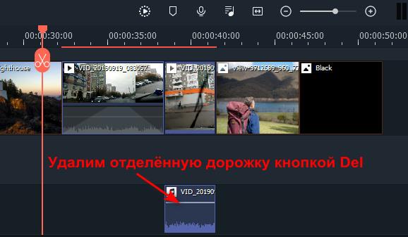 Заменить аудио в Filmora Video Editor