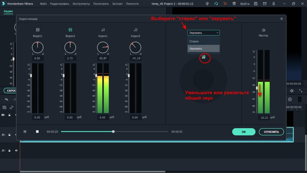 Аудио-микшер в Filmora Video Editor