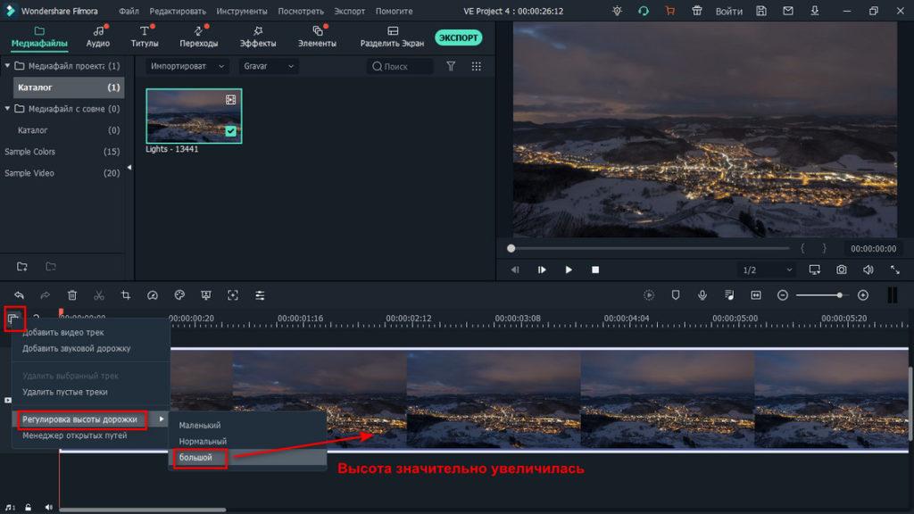 Временная шкала в Filmora Video Editor