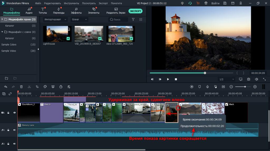 Длительность показа изображений в Filmora Video Editor