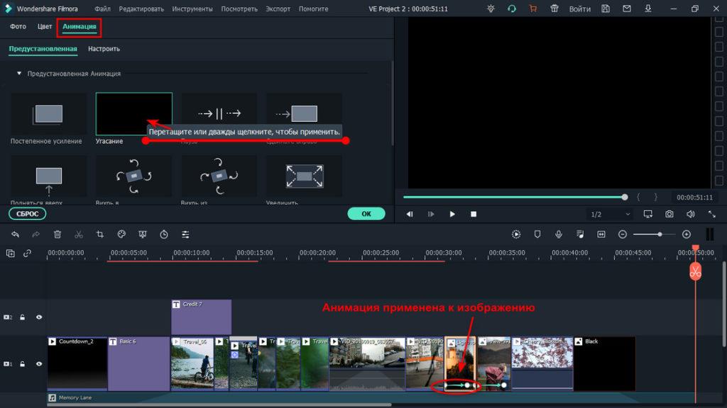 Эффекты движения в Filmora Video Editor