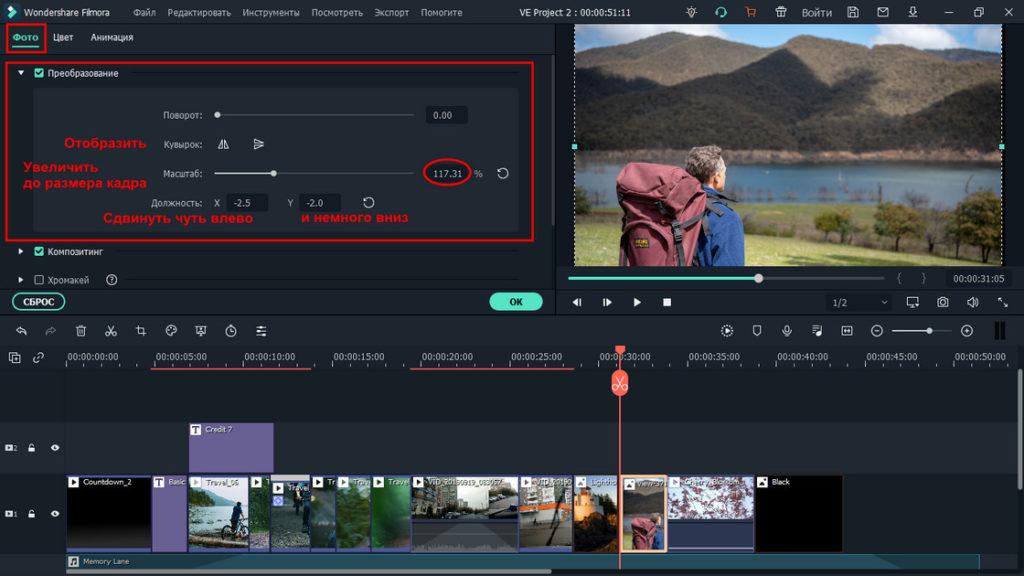 Изменение размера картинки в Filmora Video Editor