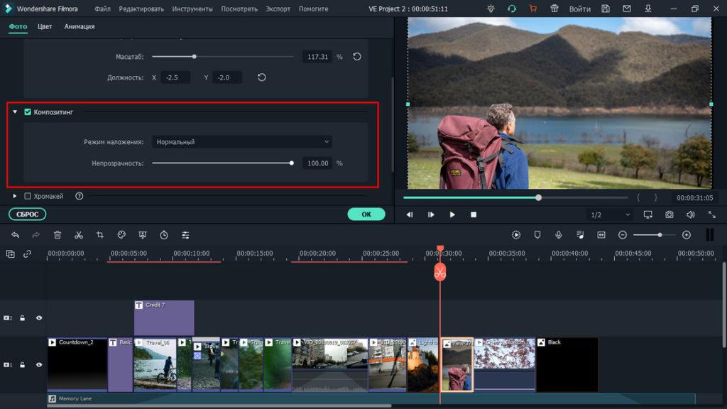 Прозрачность картинки в Filmora Video Editor