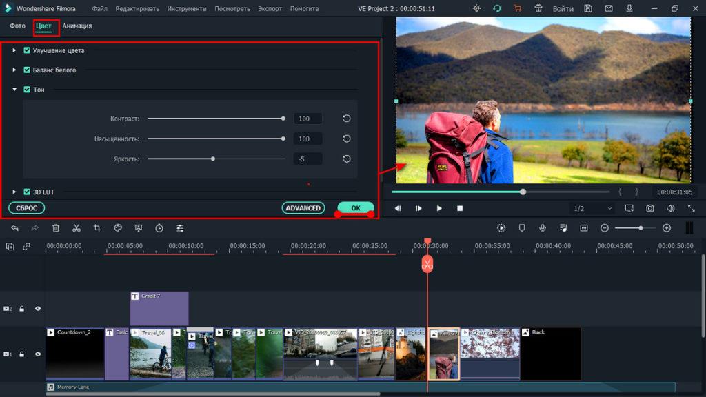 Настройки цвета в Filmora Video Editor