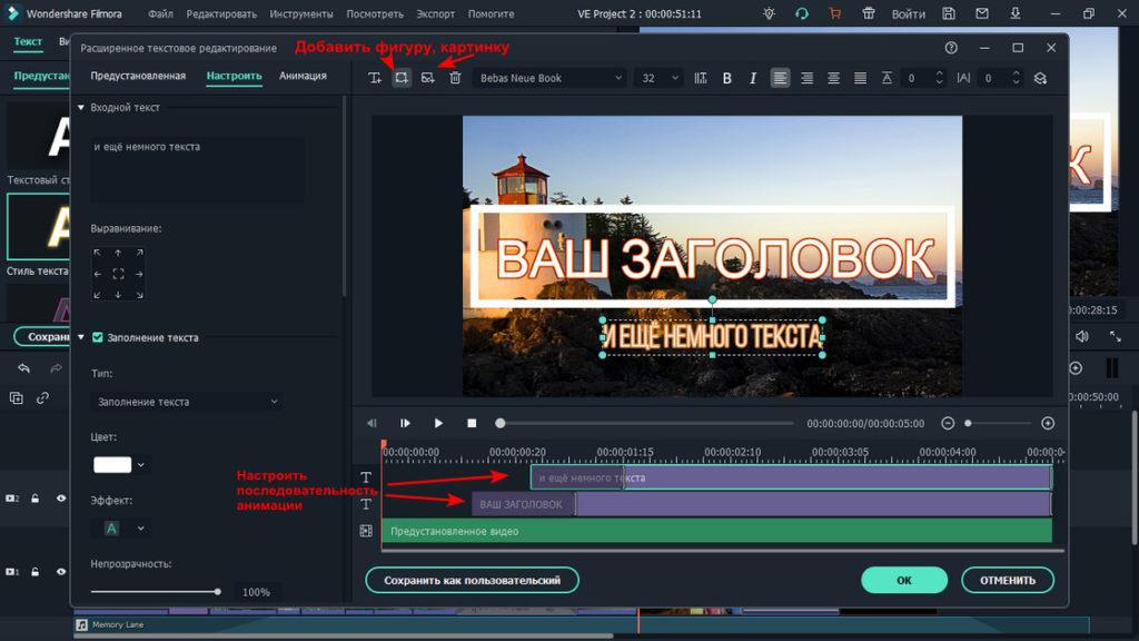 Настройки текста в Filmora Video Editor