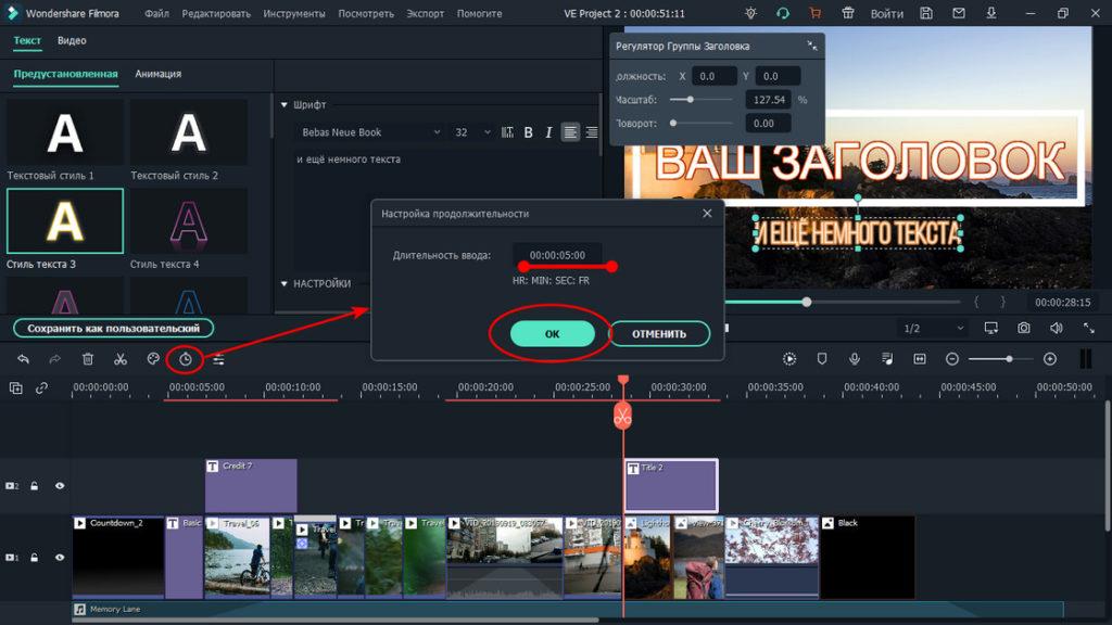 Длительнсть показа текста в Filmora Video Editor