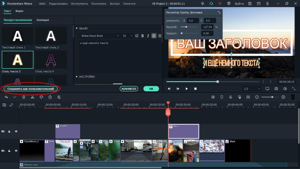 Как сохранить настройки титров в Filmora Video Editor