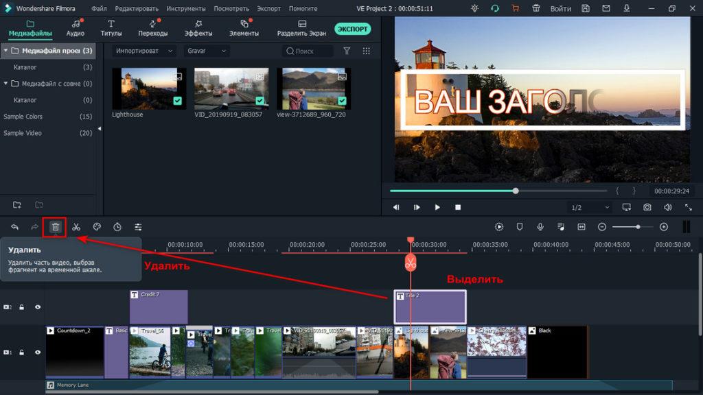 Как удалить текст в Filmora Video Editor
