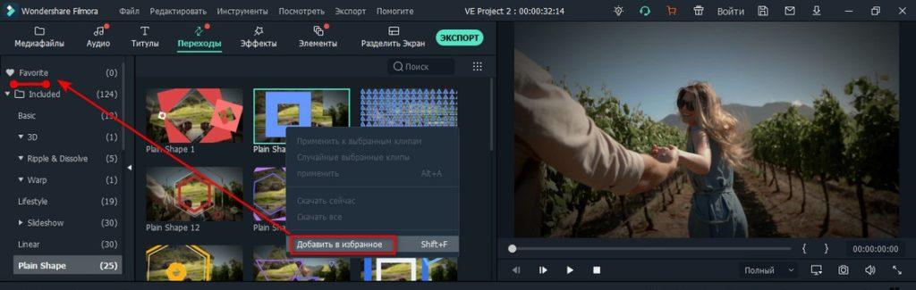 Добавление переходов к видео в Filmora Video Editor