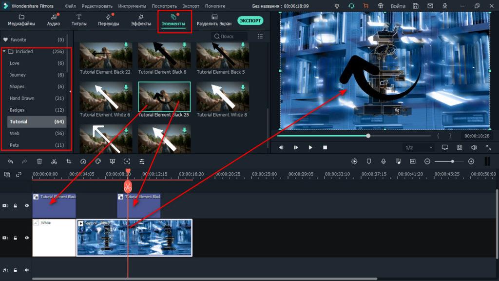 Добавление геометрических фигур, указателей в Filmora Video Editor