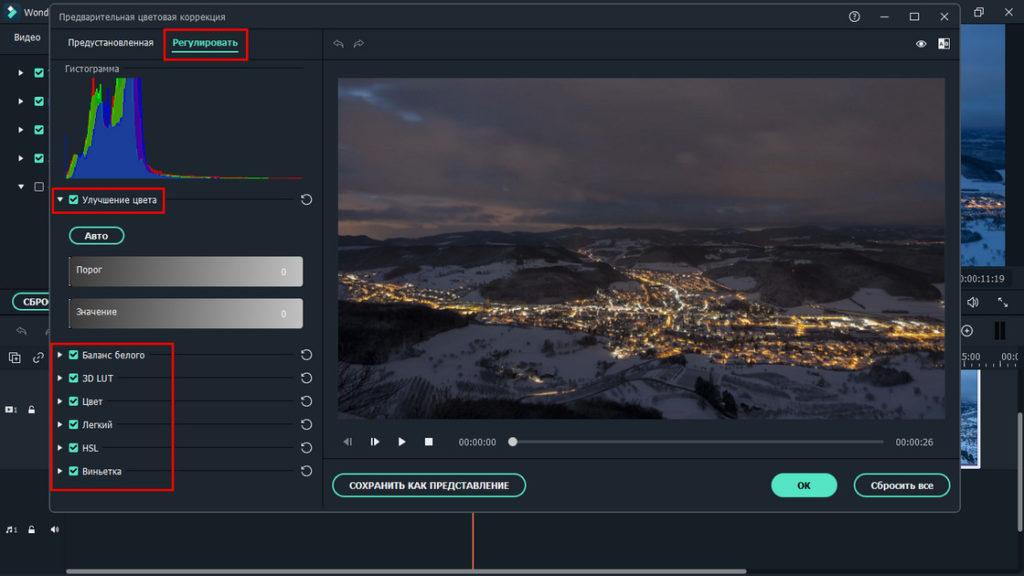 Расширенные настройки цветокоррекции в Filmora Video Editor
