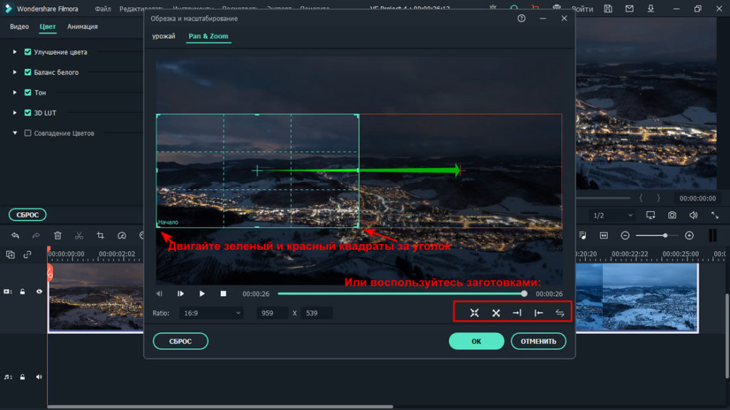 Панорамирование и масштабирование в Filmora Video Editor