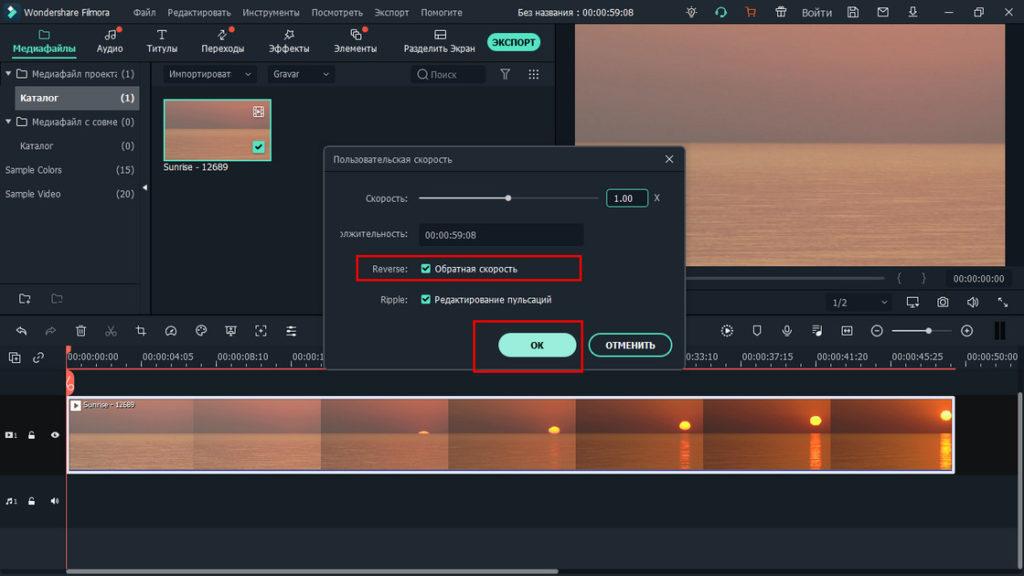 Воспроизвести наоборот видео в Filmora Video Editor