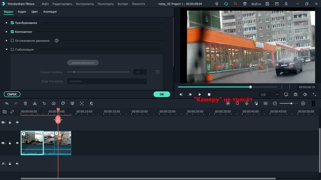Стабилизация видео в Filmora Video Editor