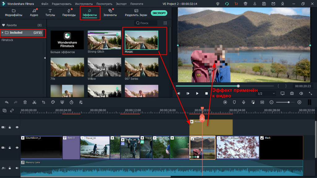 Эффект мозаика: как заретушировать лицо в Filmora Video Editor