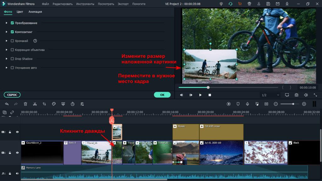 Кадр в кадре в Filmora Video Editor