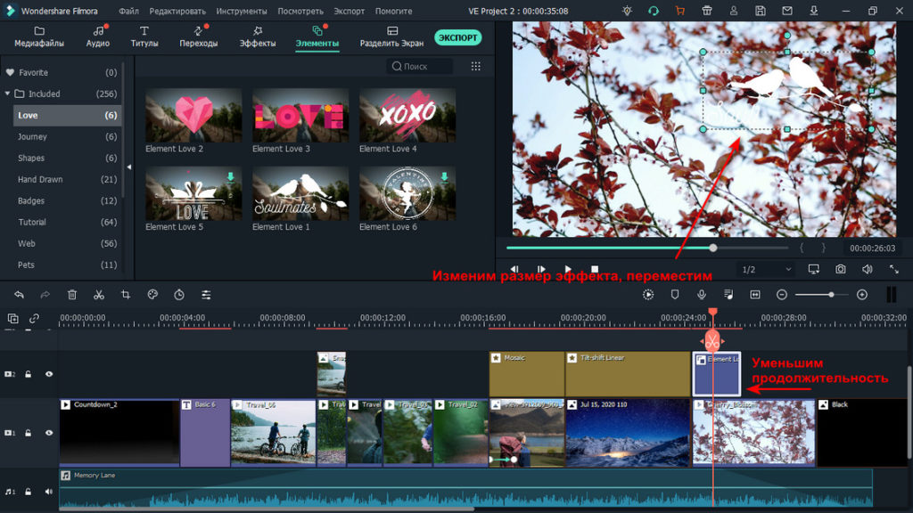 Как наложить эффект на видео в Filmora Video Editor