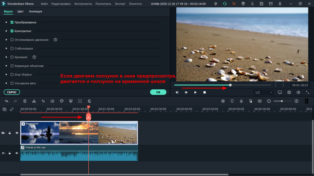 Предварительный просмотр видео в Filmora Video Editor