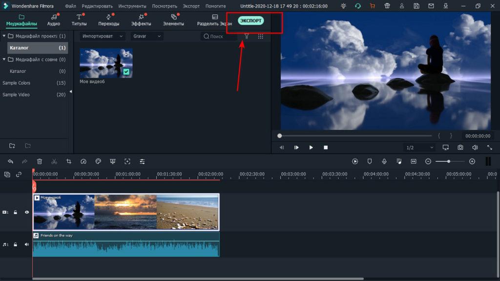 Экспорт видео в Filmora Video Editor